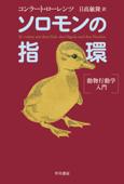 ソロモンの指環 動物行動学入門 Book Cover