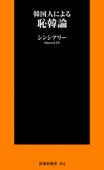 韓国人による恥韓論 Book Cover