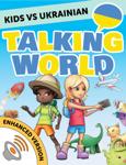Kids vs Ukrainian: Talking World (Enhanced Version)