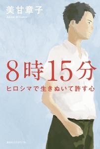 8時15分 Book Cover