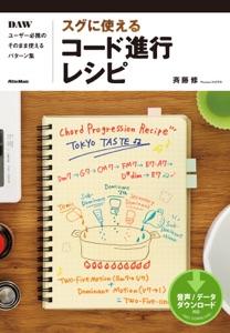 スグに使えるコード進行レシピ Book Cover