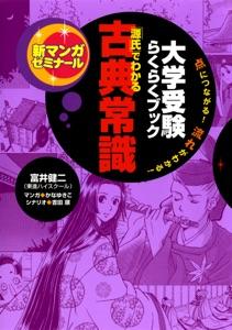 大学受験らくらくブック 源氏でわかる古典常識 Book Cover
