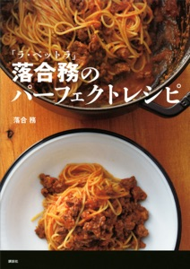 「ラ・ベットラ」落合務のパーフェクトレシピ Book Cover