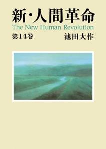 新・人間革命14 Book Cover