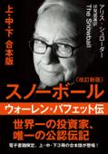 文庫・スノーボール ウォーレン・バフェット伝 (改訂新版)〈上・中・下 合本版〉 Book Cover