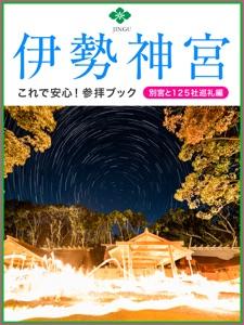 伊勢神宮 これで安心!参拝ブック 別宮と125社巡礼編 Book Cover