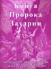 Священное писание & Пророк Захария - Аудиобиблия. Книга Пророка Захарии artwork