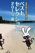 【東京創元社読本】ベストセレクション〈2015 Summer〉