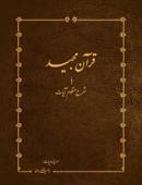 قرآن  رهنما