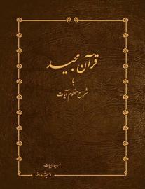 قرآن رهنما book