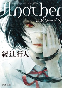 Another エピソードS Book Cover