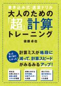 大人のための「超」計算トレーニング Book Cover