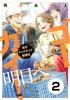 ゴーガイ! 岩手チャグチャグ新聞社 明日へ 分冊版(2) 恋し浜ホタテデッキ
