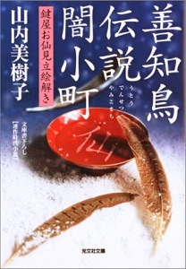 善知鳥(うとう)伝説闇小町~鍵屋お仙見立絵解き~ Book Cover