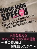 Steve Jobs speech 02 「残りの人生も砂糖水を売ることに費やしたいのか?」 人生を変えるスティーブ・ジョブズの言葉 ~そのとき、彼は何を語ったか?~