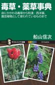毒草・薬草事典 命にかかわる毒草から和漢・西洋薬、園芸植物として使われているものまで