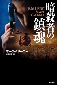 暗殺者の鎮魂 Book Cover