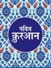 The Hindi Translation of the Quran