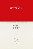 コーランI Book Cover