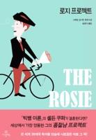 로지 프로젝트 ebook Download