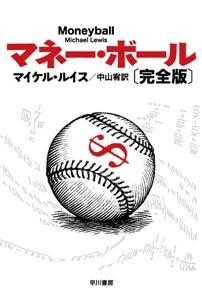 マネー・ボール〔完全版〕 Book Cover
