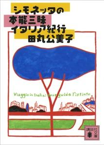 シモネッタの本能三昧イタリア紀行 Book Cover