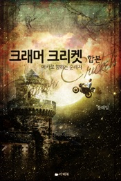 Download and Read Online 크래머 크리켓 (합본)