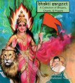 Bhakti Sangeet Mobile