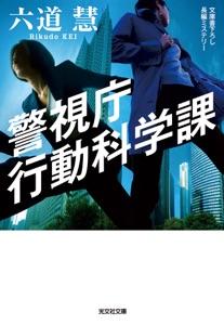 警視庁行動科学課 Book Cover