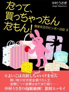 だって、買っちゃったんだもん!~借金女王のビンボー日記Ⅱ~ Book Cover