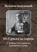 Građenje Jugoslavije na Ruševinama Srbije