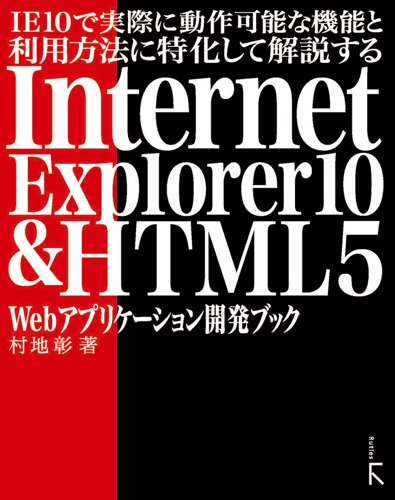IE10Internet Explorer10HTML5 Web