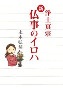 浄土真宗 新・仏事のイロハ Book Cover