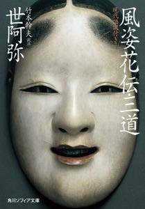 風姿花伝・三道 現代語訳付き Book Cover