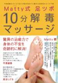 Matty式足ツボ10分解毒マッサージ Book Cover