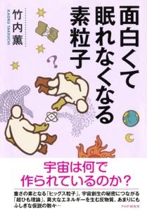 面白くて眠れなくなる素粒子 Book Cover