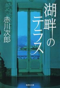 湖畔のテラス Book Cover