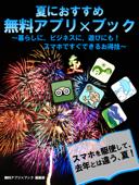 夏におすすめ!無料アプリ×ブック 暮らしに、ビジネスに、遊びにも! スマホですぐできるお得技