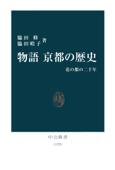 物語 京都の歴史 花の都の二千年 Book Cover