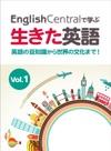 EnglishCentral  Vol1