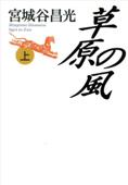 草原の風(上) Book Cover