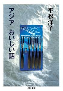 アジア おいしい話 Book Cover