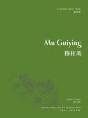穆桂英Mu Guiying
