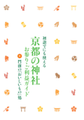 京都の神社 お参り・ご利益ガイド Book Cover