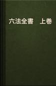 六法全書 上巻