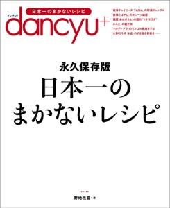 日本一のまかないレシピ ─ 永久保存版 Book Cover