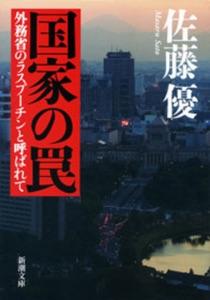 国家の罠―外務省のラスプーチンと呼ばれて― Book Cover
