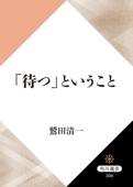 「待つ」ということ Book Cover