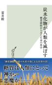 炭水化物が人類を滅ぼす~糖質制限からみた生命の科学~ Book Cover