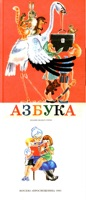 Азбука СССР 1983